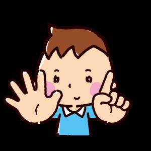 指で数を数えるイラスト(男の子・6)