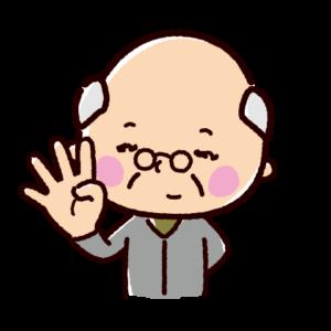 指で数を数えるイラスト(おじいさん・4)
