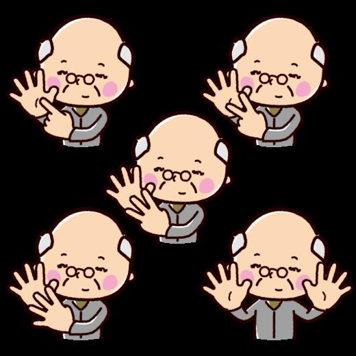 指で数を数えるイラスト(おじいさん・6〜10)(5カット)