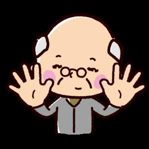 指で数を数えるイラスト(おじいさん・10)
