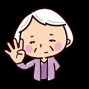 指で数を数えるイラスト(おばあさん・4)
