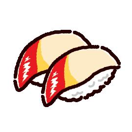 お寿司のイラスト(ホッキ貝)(2カット)
