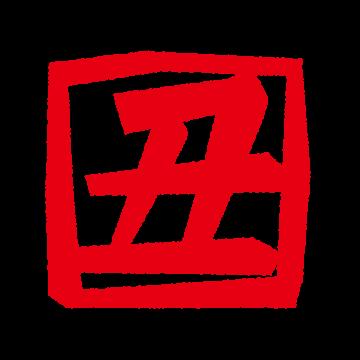 ハンコのイラスト (丑印・2021干支)(4カット)