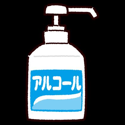 アルコール消毒液のイラスト(除菌)(2カット)