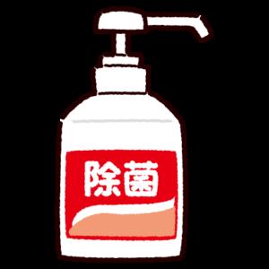 アルコール除菌液のイラスト(消毒)