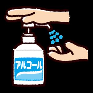 アルコール除菌をするイラスト