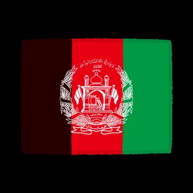 国旗のイラスト(アフガニスタン)(2カット)