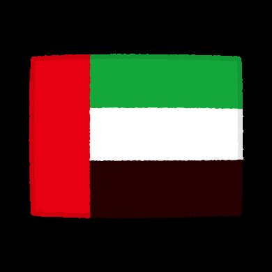 国旗のイラスト(アラブ首長国連邦)(2カット)