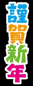 文字のイラスト(謹賀新年・縦)
