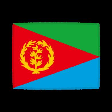 国旗のイラスト(エリトリア国)(2カット)