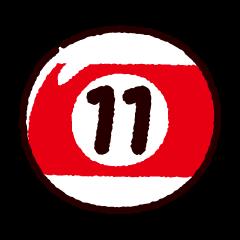 ビリヤードのイラスト(ボール11)