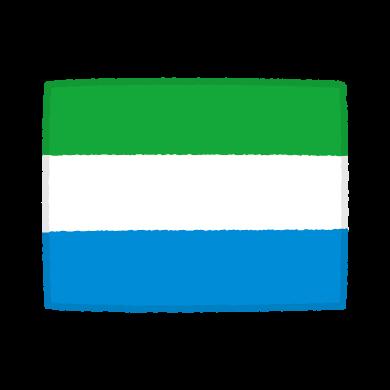 国旗のイラスト(シエラレオネ共和国)(2カット)