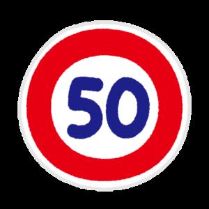 道路標識のイラスト(最高速度標識)