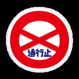 道路標識のイラスト(通行止め)