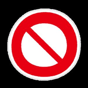 道路標識のイラスト(車両通行止め)