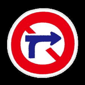 道路標識のイラスト(車両横断禁止)