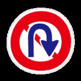 道路標識のイラスト(回転禁止)