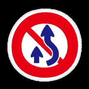 道路標識のイラスト(追越し禁止)