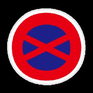 道路標識のイラスト(駐停車禁止)