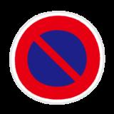 道路標識のイラスト(駐車禁止)