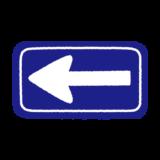 道路標識のイラスト(一方通行)