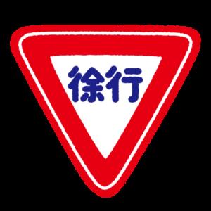 道路標識のイラスト(徐行)