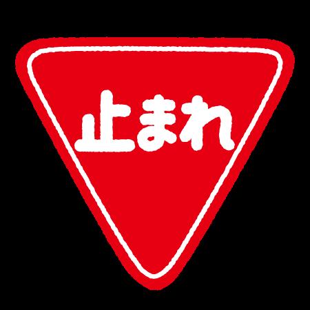道路標識のイラスト(一時停止)