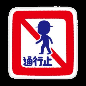 道路標識のイラスト(歩行者通行止め)
