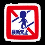 道路標識のイラスト(歩行者横断禁止)
