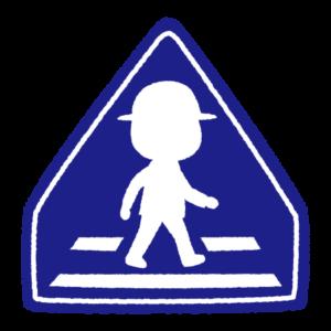 道路標識のイラスト(横断歩道)