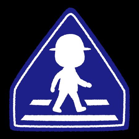 道路標識のイラスト(横断歩道)(2カット)