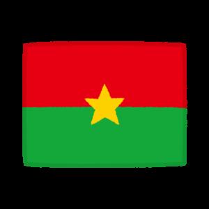 国旗のイラスト(ブルキナファソ)