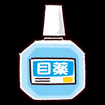 目薬のイラスト(点眼薬)(2カット)