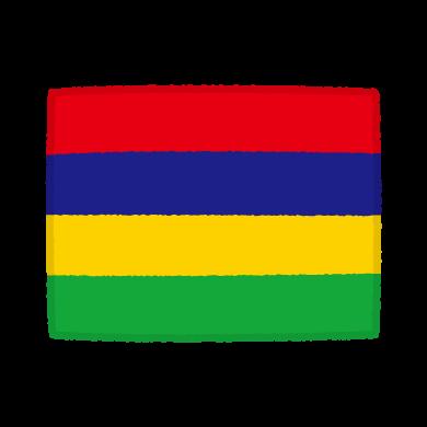 国旗のイラスト(モーリシャス共和国)(2カット)