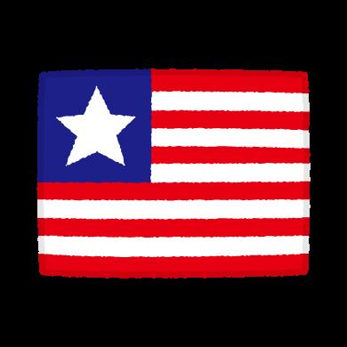 国旗のイラスト(リベリア共和国)(2カット)