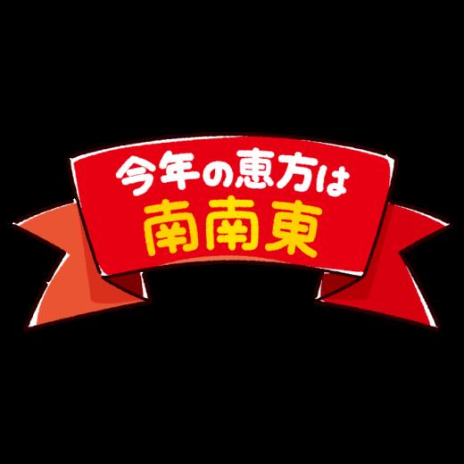 文字のイラスト(今年の恵方は南南東2021)(2カラー)