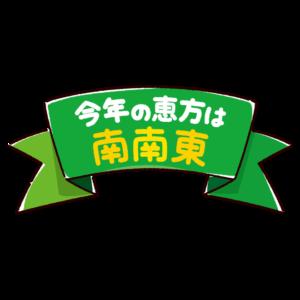 文字のイラスト(今年の恵方は南南東2021)