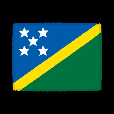 国旗のイラスト(ソロモン諸島)(2カット)