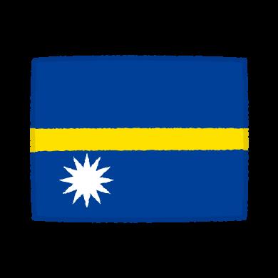 国旗のイラスト(ナウル共和国)(2カット)