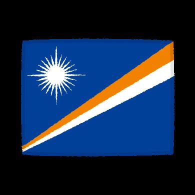 国旗のイラスト(マーシャル諸島共和国)(2カット)