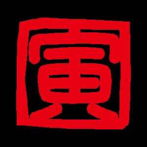 ハンコのイラスト (寅印)