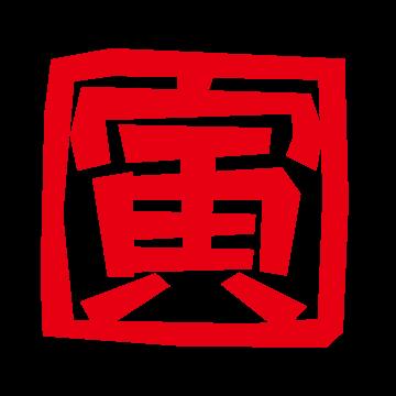 ハンコのイラスト (寅印・2022干支)(4カット)