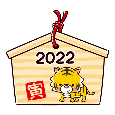寅の絵馬のイラスト(2022年干支)(2カット)