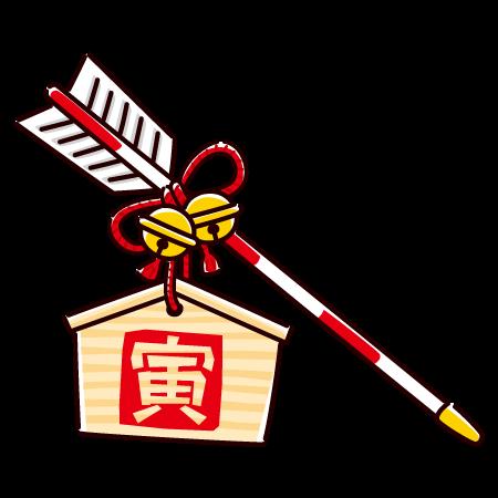破魔矢と寅の絵馬のイラスト(2022年干支)(2カット)