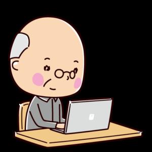 パソコンを使う老人のイラスト