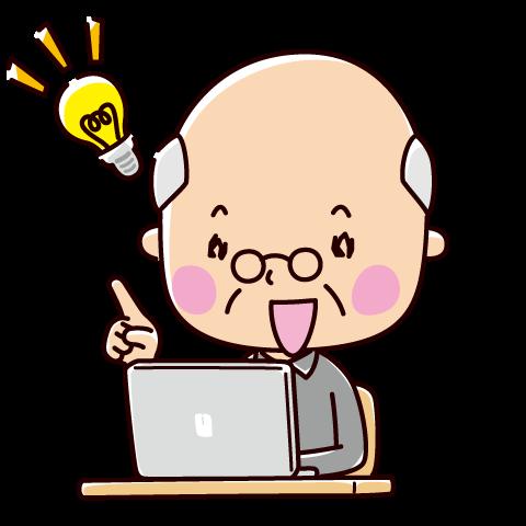パソコンと閃めく老人のイラスト(おじいさん)(2カット)