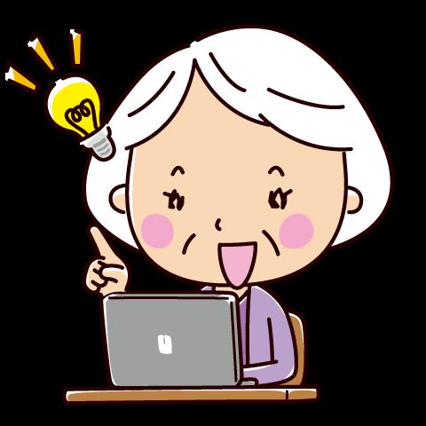 パソコンと閃めく老人のイラスト(おばあさん)(2カット)