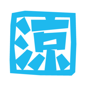 ハンコのイラスト(涼)