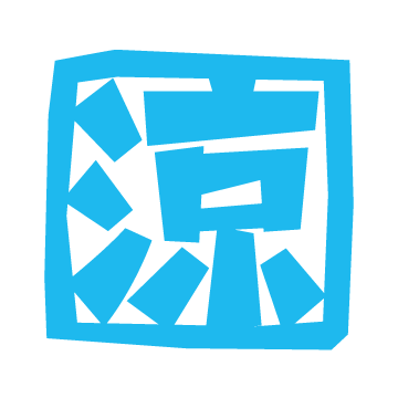 ハンコのイラスト(涼)(2カット・2カラー)