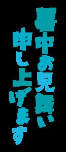 文字のイラスト(暑中お見舞い申し上げます)